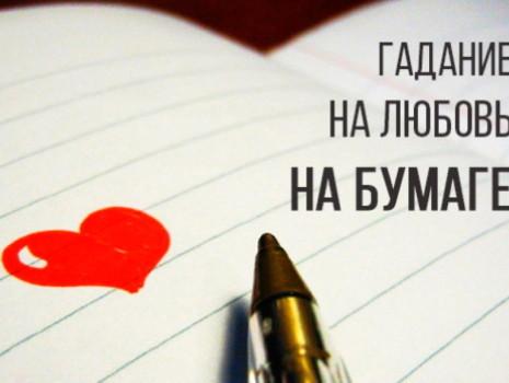Гадание на бумаге и палочках на любовь парня
