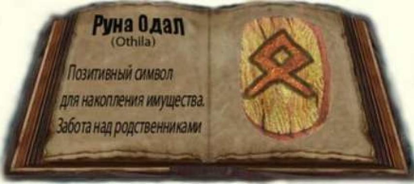 Значение и толкование руны Одал (Отал, Отала)