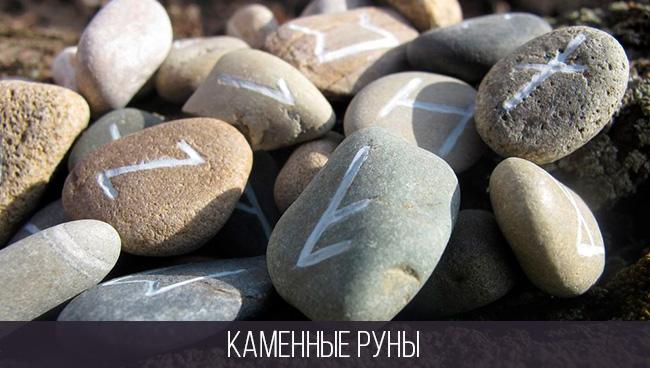Самостоятельное гадание на 7 каменных рунах