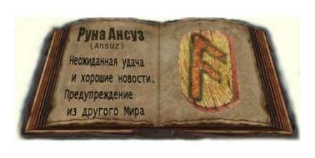 Руна Ансуз - ее значение и толкование в гадании