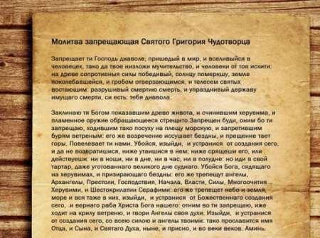 Как защититься от колдовства и чародейства: православные молитвы