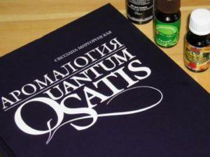 Книги по магии ароматов и запахов