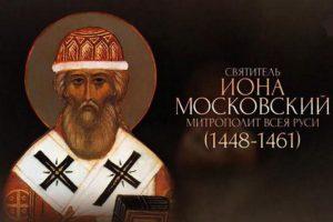 Молитва преподобному Ионе Московскому