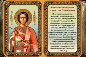 Молитва Пантелеймону целителю об исцелении