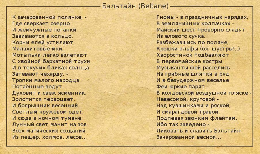 Цикл стихов Екатерины Смирновой «Колесо года» - Белтейн
