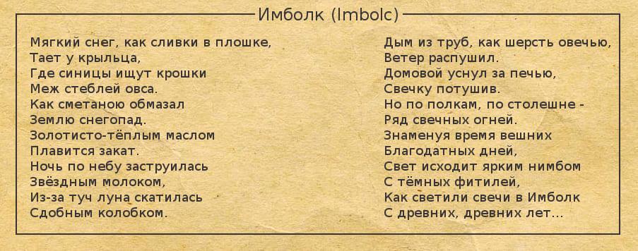 Цикл стихов Екатерины Смирновой «Колесо года» - Имболк