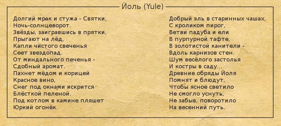 Цикл стихов Екатерины Смирновой «Колесо года» - Йоль