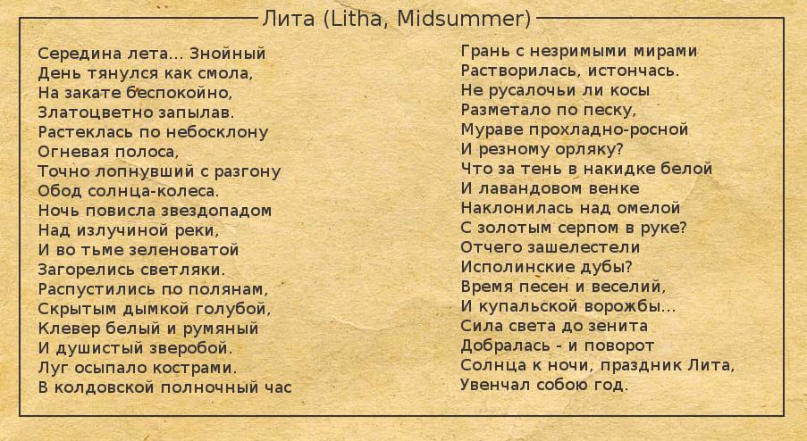 Цикл стихов Екатерины Смирновой «Колесо года» - Лита