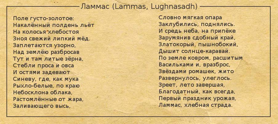 Цикл стихов Екатерины Смирновой «Колесо года» - Лугнасад
