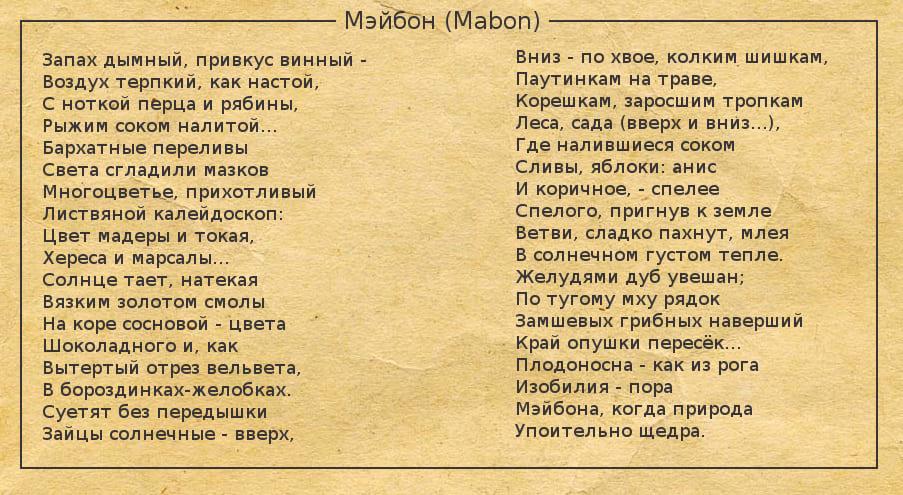 Цикл стихов Екатерины Смирновой «Колесо года» - Мабон
