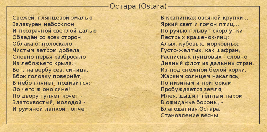 Цикл стихов Екатерины Смирновой «Колесо года» - Остара