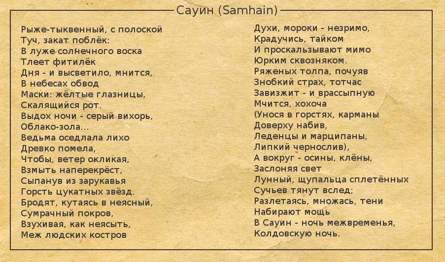 Цикл стихов Екатерины Смирновой «Колесо года» - Самайн