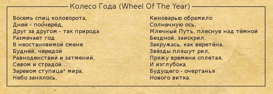 цикл стихов Екатерины Смирновой «Колесо года»