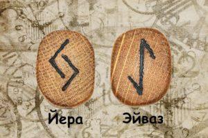 руна Йера и руна Эйваз