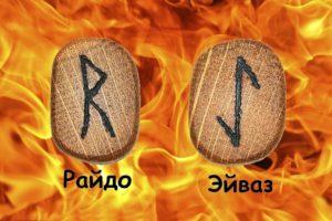 руна Райдо и руна Эйваз